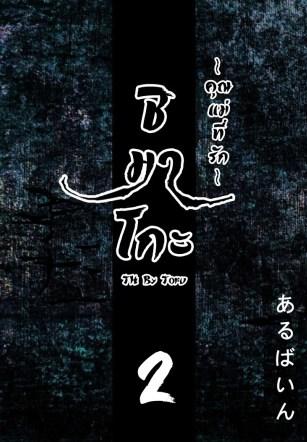 ชิมาโกะ คุณแม่ที่รัก 2 – [Arubain] Shimako ~Tsuma no Haha~ 1 – Shimako ~Mother of Wife~ Ch.2